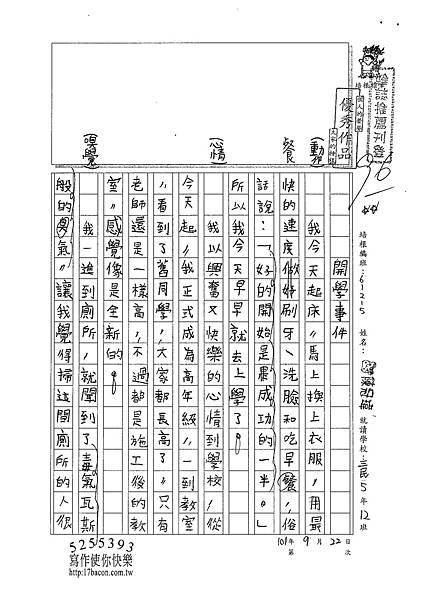 101W5202陳冠瑋 (1)