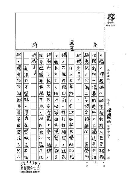 101W5202陳冠瑋 (2)