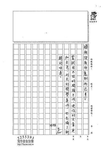 101W5202陳冠瑋 (3)