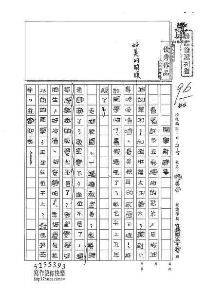 101W5202賴美予 (1)