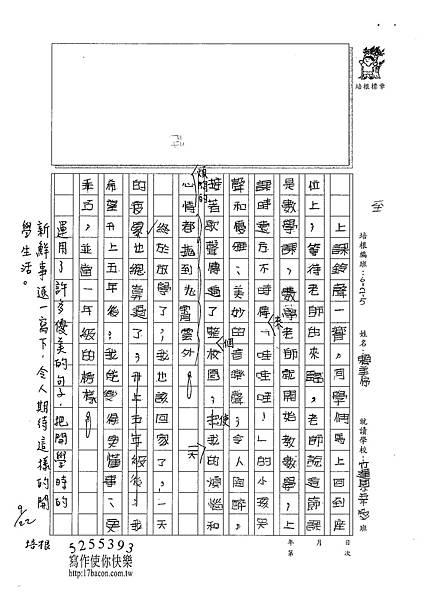 101W5202賴美予 (2)