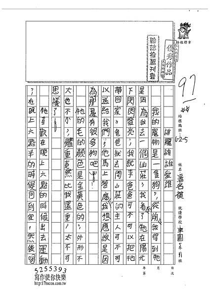101W5203潘名祺 (1)