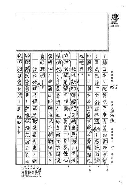 101W5203潘名祺 (2)