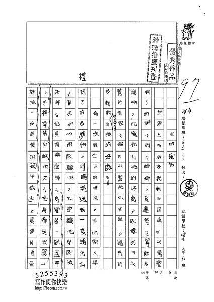 101W5203蔡駿榆 (1)