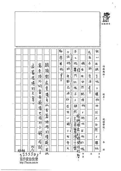 101W5203蔡駿榆 (3)