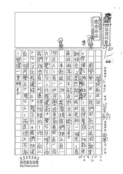 101W5202江韋翰 (1)
