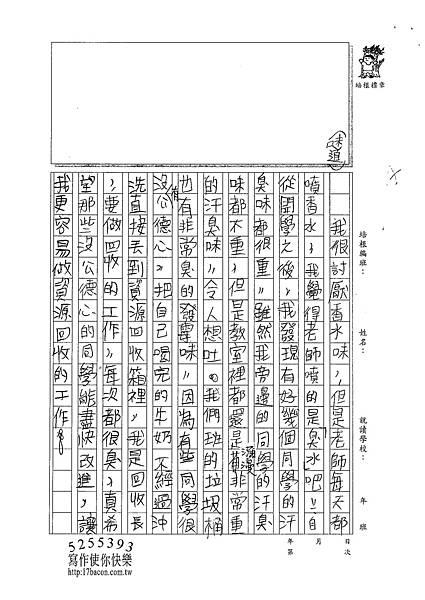 101W5202江韋翰 (2)