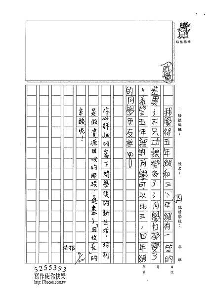 101W5202江韋翰 (3)