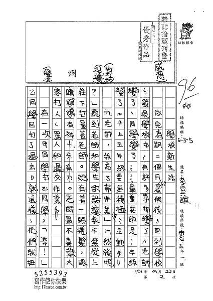 101W5202李宣誼 (1)