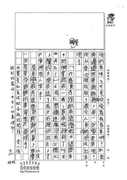 101W5202廖若君 (2)