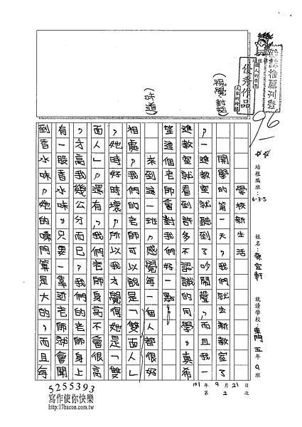 101W5202蔡宜軒 (1)