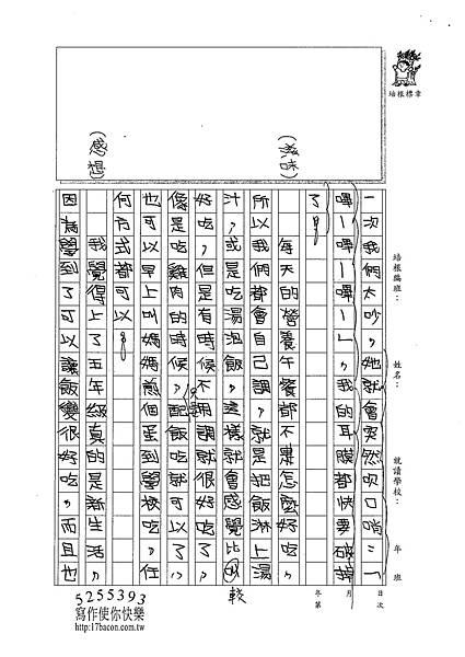 101W5202蔡宜軒 (2)