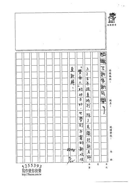 101W5202蔡宜軒 (3)