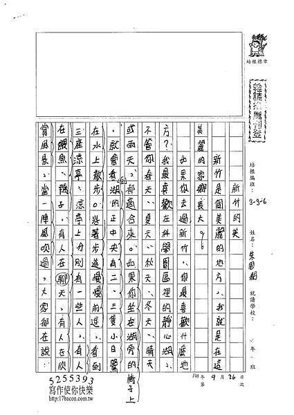 101W6203朱恩嫻 (1)