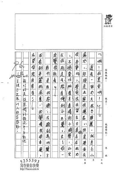 101W6203朱恩嫻 (2)