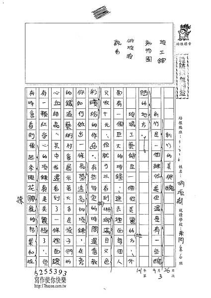 101W6203胡項淵 (1)
