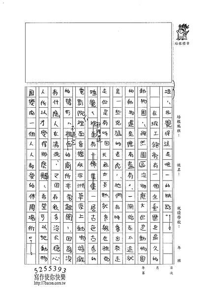 101W6203胡項淵 (2)