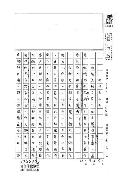 101W6203郭瑀涵 (1)
