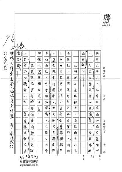 101W6203郭瑀涵 (2)