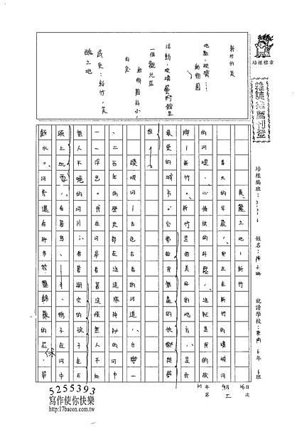 101W6203傅子珊 (1)