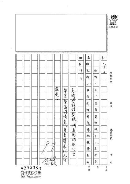 101W6203傅子珊 (3)