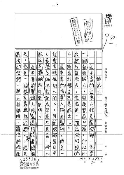101W6202黃逸平 (1)