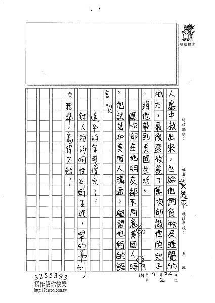 101W6202黃逸平 (2)