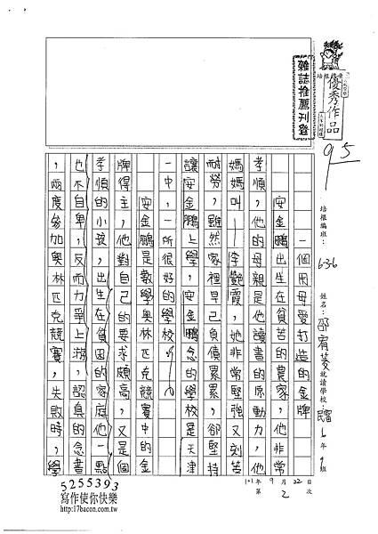101W6202邵宥菱 (1)
