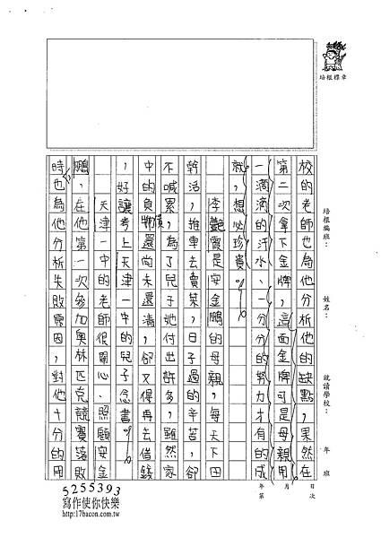 101W6202邵宥菱 (2)