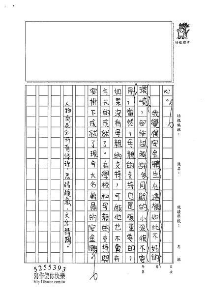 101W6202邵宥菱 (3)