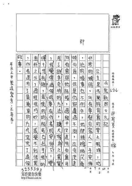 101W6202邵宥菱 (4)