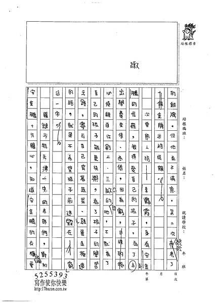 101W6202溫雁荻 (2)