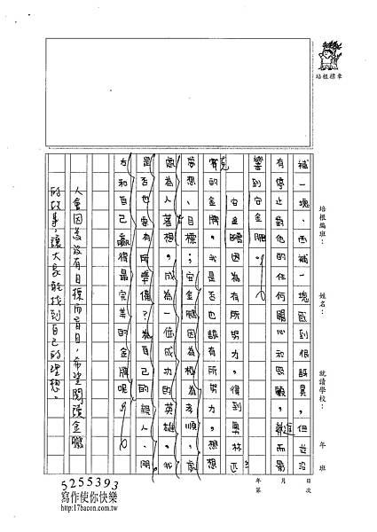 101W6202溫雁荻 (3)