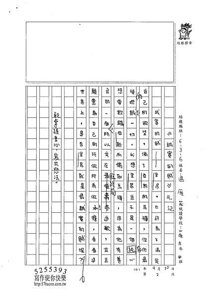 101W6202溫雁荻 (4)