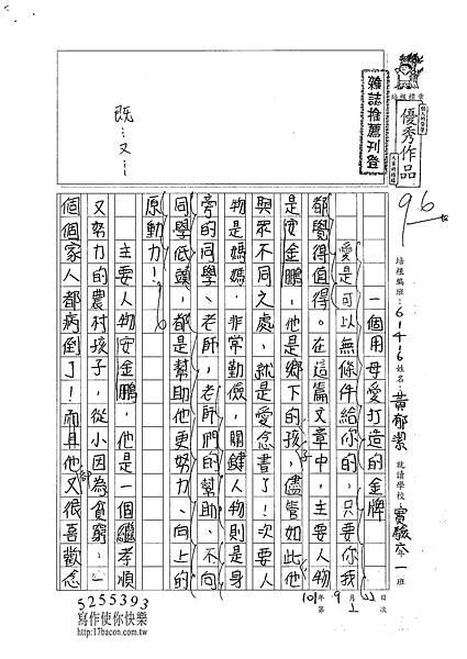 101W6202黃郁潔 (1)