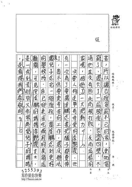 101W6202黃郁潔 (2)