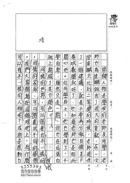 101W6202黃郁潔 (3)