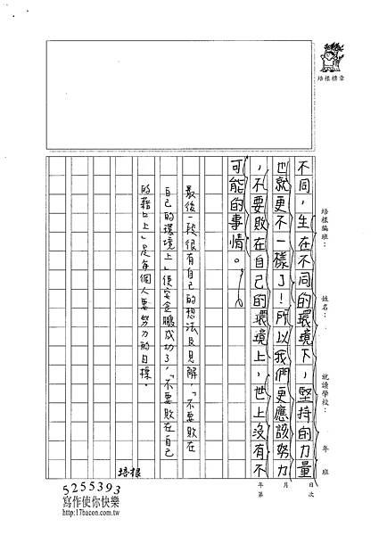 101W6202黃郁潔 (4)