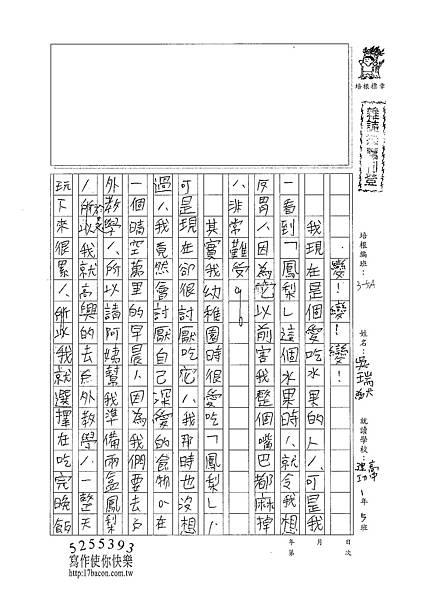 101WA203吳瑞猷 (1)