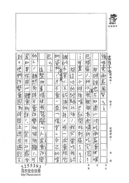 101WA203吳瑞猷 (2)