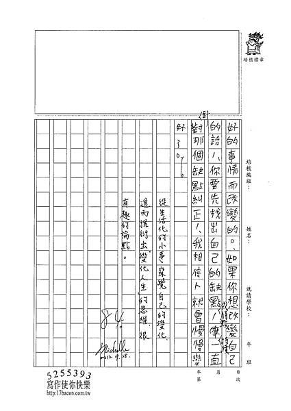 101WA203吳瑞猷 (3)