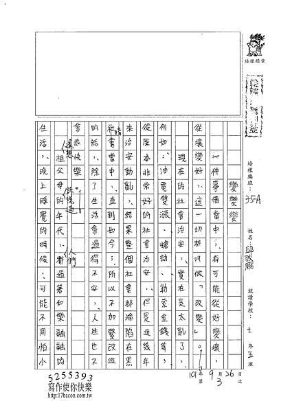 101WA203邱致颺 (1)