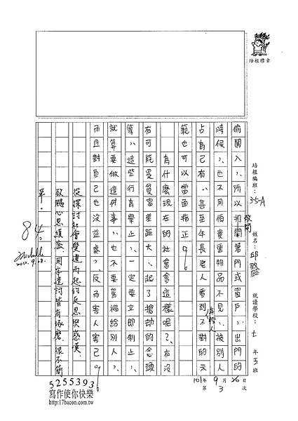 101WA203邱致颺 (2)