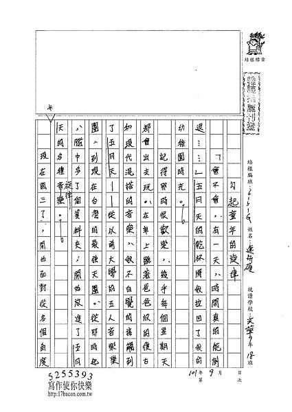 101WG202連祈碩 (1)