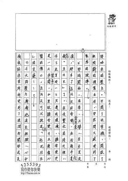101WG202連祈碩 (2)