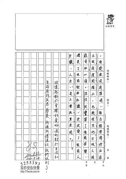 101WG202連祈碩 (3)