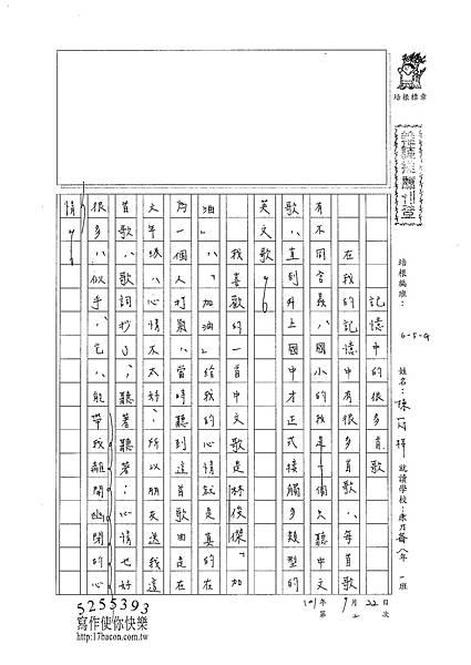 101WG202陳冠樺 (1)