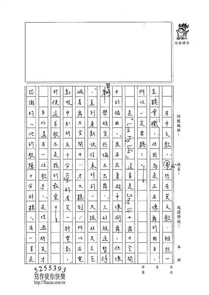 101WG202陳冠樺 (2)
