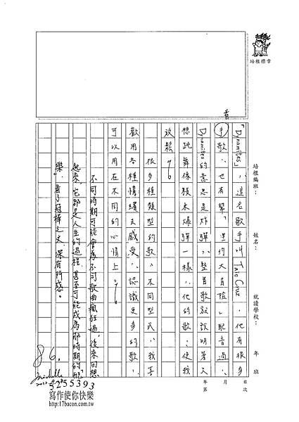 101WG202陳冠樺 (3)