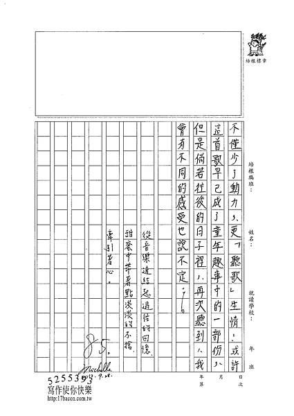 101WG202曾昀婷 (3)